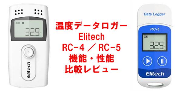 温度データロガー・RC-5/RC-4の機能・性能比較レビュー