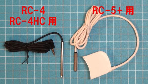 温度データロガー・RC-5+、RC-4、RC-4HCの外部の温度センサー
