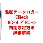 温度データロガー・RC-4/RC-5の初期設定方法詳細解説