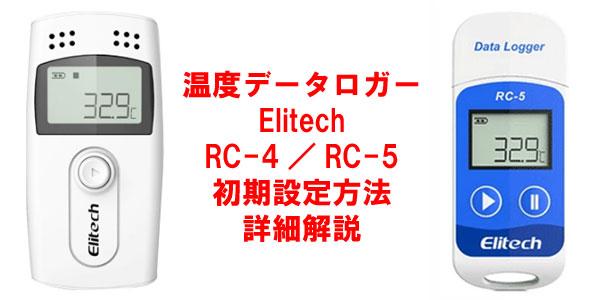 温度データロガー・RC-4/RC-4HC/RC-5/RC-5+の初期設定方法詳細解説