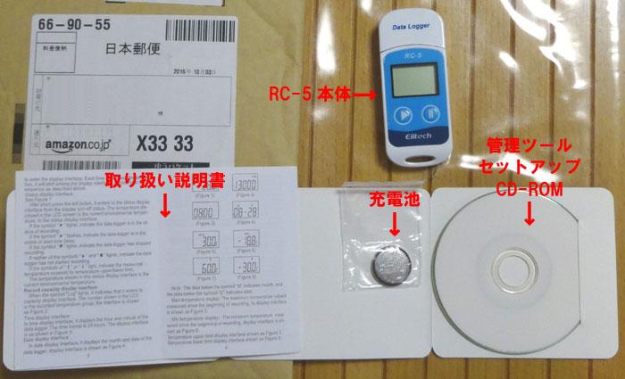 04_温度データロガー・RC-4/RC-5
