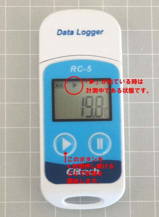 28_温度データロガー・RC-4/RC-5