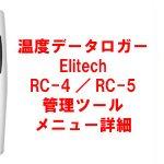 温度データロガー・RC-4/RC-5シリーズの管理ツールのメニュー詳細