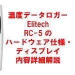 01_USB温度データロガー RC-5のハードウェア仕様・ディスプレイ内容詳細解説