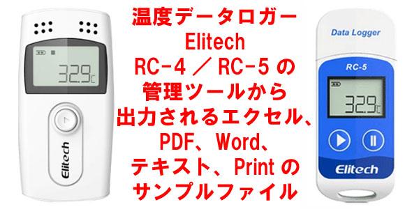 RC-4/RC-5の管理ツールから出力されるエクセル、PDF、Word、テキスト、Printのサンプルファイル