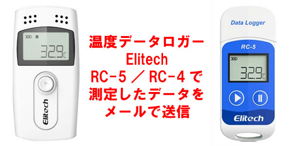 USB温度データロガー RC-5/RC-4で測定したデータをメールで送信する機能解説