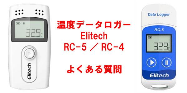 USB温度データロガーRC-4/RC-5、管理ツールに関するよくある質問のまとめ