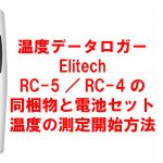 温度データロガー・RC-4、RC-4HC、RC-5、RC-5+の同梱物と電池の設定、温度の測定開始