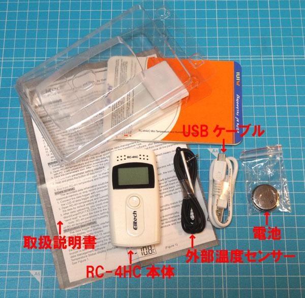 温度データロガー RC-4HC同梱物