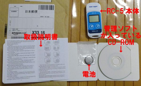 温度データロガー RC-5の同梱物