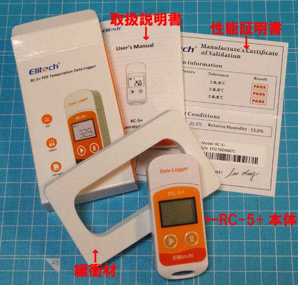 温度データロガー RC-5+の同梱物
