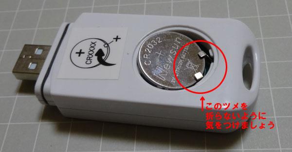 温度データロガー RC-5とRC-5+の電池を入れるときはツメを折らないように注意
