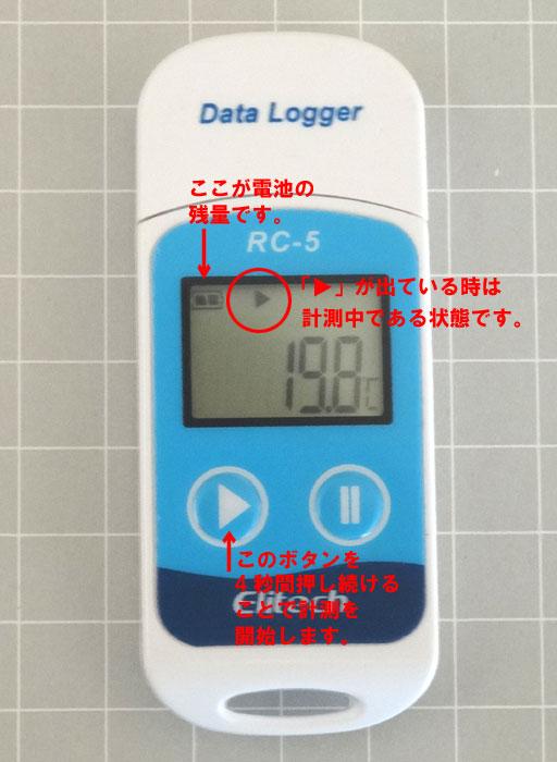 温度データロガーRC-4、RC-4HC、RC-5、RC-5+は「▶」を押して温度の測定を開始する